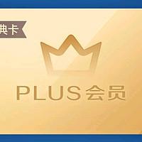 福利小芝士 篇四:京东Plus年卡会员免费送 一网打尽!