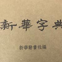 說手上這本新華字典?1953年版仿舊典藏版(全中國第一本字典)