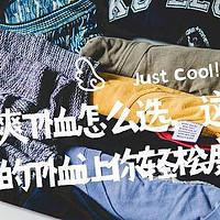 小猴带你买的值 篇十六:夏季凉爽T恤怎么选,这几种材质的T恤让你轻松度夏
