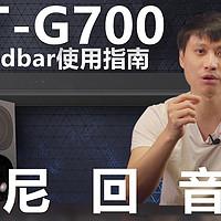 SONY HT-G700 回音壁深度评测,电视Soundbar超详细使用指南,杜比全景声这么接!