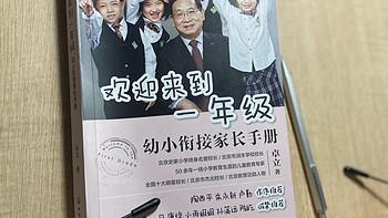家长修炼 篇一:我将是小学生家长了!——《欢迎来到一年级:幼小衔接家长手册》读书笔记(重点、清单、书单)