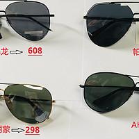 太阳镜怎么选| 几十到几百元太阳镜测评来啦!