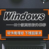 软件用得好,下班回家早——打造windows最强生产力的30款软件推荐,效率立竿见影