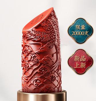 缘定《剑网3》,花西子推出游戏联名雕花口红