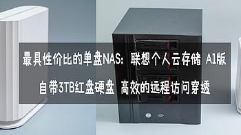最具性价比的单盘NAS:联想个人云存储 A1版,自带3TB红盘硬盘,高效的远程访问穿透!
