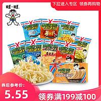 旺旺浪味仙休闲零食食品蔬菜味番茄味小龙虾味芝士蘸酱味薯米片