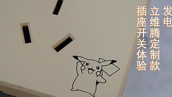 开关插座也能定制,抓只皮卡丘来发电,美国立维腾Leviton定制体验