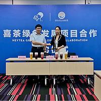 喜茶牵手清华大学 助建茶饮相关评级制度