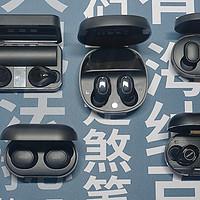 横测这五款真无线蓝牙耳机,百元级中谁才是更强者?