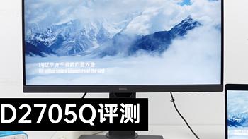 明基PD2705Q评测:苹果电脑用户必备显示器,最佳的MacBook伴侣