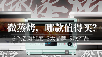 大促盘点 篇九:水波炉VS微蒸烤,9款爆款排名PK!松下东芝美的,2000元档哪款值得买?国产进口、台面嵌入……