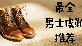干货分享 篇二:最全的男士皮靴推荐,总有一款适合你