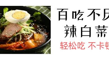 东北最爱的异国美食:辣白菜!开胃、解暑、下饭!家常做法分享