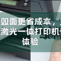 折腾打印机那些事 篇一:无线双面更省成本,兄弟新款激光一体打印机使用体验
