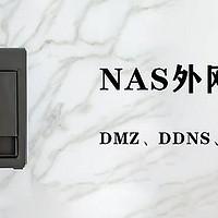 NAS高阶教程 篇一:外网访问太难?没关系,一文教你DMZ、DDNS、端口映射。