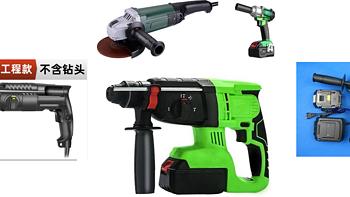 电钻,冲击起子(扳手),电锤,家用锂电工具性价比优先选择组合心得