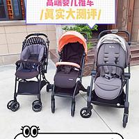 宝妈分享 篇十二:3款自用高端婴儿推车真实测评,使用过才有发言权
