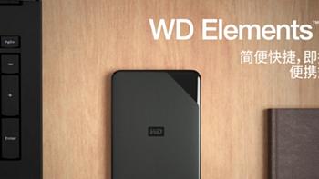 百万销量的移动硬盘:西部数据1TB USB3.0新元素系列京东特供版