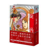 简体中文是真的香!!!——新星出版社《旋涡》评测