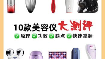 10款全网好评的美容仪大测评!