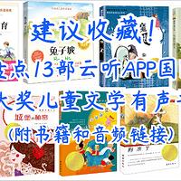 建议收藏!盘点13部适合小学生的国际大奖有声书(附书籍和音频链接)