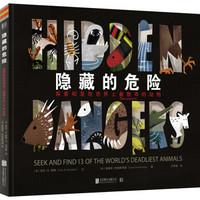 一本书,13种隐藏的危险,满足爱探险孩子的安全教育绘本书
