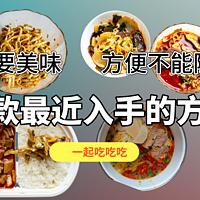 速食也要美味,方便不能随便,小长假的美食清单~点评几款最近入手的方便食品