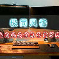DIY 篇八:极简桌面——千元内小升级,晒晒我的办公桌面2.0