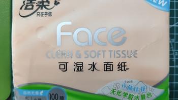 低价品牌纸巾指南 篇四十四:洁柔face PR212