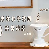 兔牙咖啡馆 篇二十一:不用考虑注水手法,教你3个在家轻松制作好喝咖啡的秘密武器