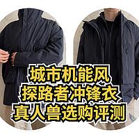 探路者城市机能风冲锋衣真人兽选购评测