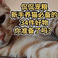 侃侃宠粮 篇二:新手养猫必备的32件好物, 你准备了吗?