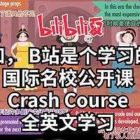 众所周知,B站是个学习的地方!Crash Course 国际名校公开课 新手全英文学习