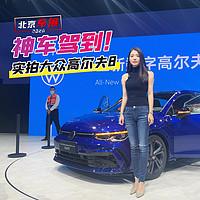 《车若初见》 篇二百九十九:北京车展:神车驾到!实拍大众高尔夫8