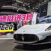 《车若初见》 篇三百零五:北京车展:百公里加速挺进3秒 玛莎拉蒂MC20