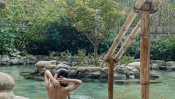 海王度假指北 篇一:裸浴治百病,宁海安岚酒店温泉泡澡记