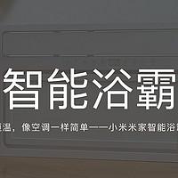 #小米智能生活#老王的房子 篇十:浴室恒温,像空调一样简单——小米米家智能浴霸Pro