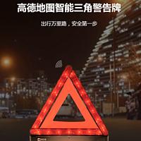 出行万里路,安全第一步——高德地图智能三角警告牌开箱。