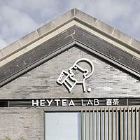 喜茶也是一家被茶饮耽误的设计公司啊!