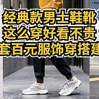 经典款男士鞋靴, 这么穿好看不贵, 11套百元服饰穿搭建议