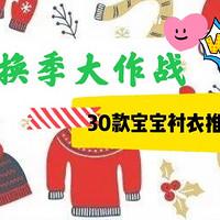 换季降温爱感冒,宝宝衬衣衬裤要准备好!6大品牌30款高颜值的产品推荐