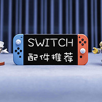 值无不言311期:拒绝鸡肋!27款实用 switch 配件盘点,满足你玩游戏的所有需求!