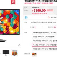 【卖萌推荐】4K显示器推荐2