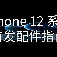 iPhone 12来了,出厂不带充电器和耳机,这份精选配件指南请收好