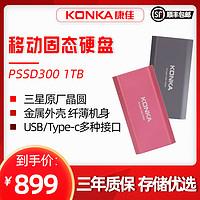 手机也可用的高速移动硬盘:康佳PS300固态硬盘