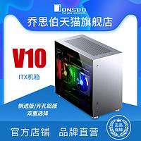 """这回不是""""闷罐""""了:乔思伯推出V10 ITX机箱"""