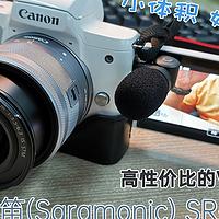 枫笛(Saramonic)SR-XM1麦克风开箱,小体积也有好音质?