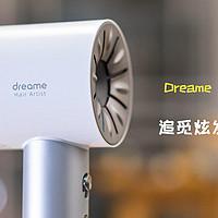 炫目有型,Dreame Hair Artist·SUPER 追觅炫发高速吹风机体验