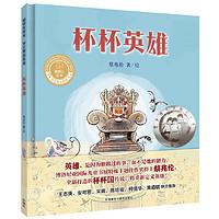 """中国的""""凯迪克大奖""""童书,这些国产绘本不用吹,本本都是用心做的好书"""