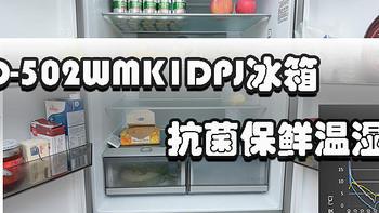 从数据看设备:海信BCD-502WMK1DPJ抗菌保鲜温湿度实测